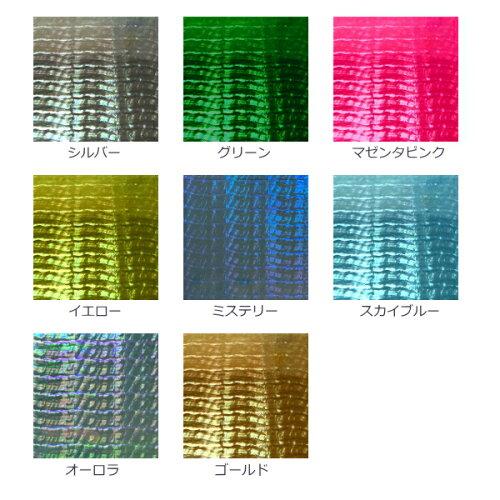 ホログラムシートアバロン選べる8色30cm×30cm【ホログラムシール】