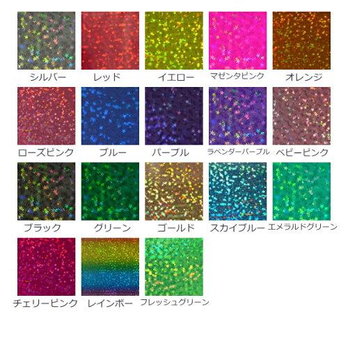 ホログラムシートリトルスター選べる18色(シールタイプ)