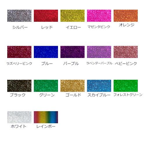 ホログラムシートウォーターベース選べる7色【ホログラムシール】