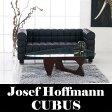 【送料無料】ヨーゼフ・ホフマン(Josef Hoffmann) CUBUS L2 2人掛けソファー オフィス家具 デザイナーズ家具