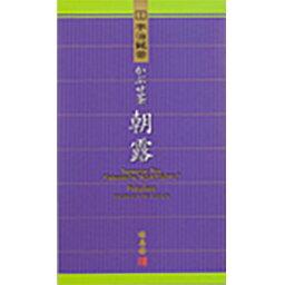 〈福寿園〉かぶせ茶 朝露 45g袋-[N]glm【RCP】_C200520800112
