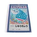 近鉄百貨店で買える「〈海遊館〉海遊館 じゆうちょう-[アK]kaiyu【RCP】_Y170711100093」の画像です。価格は324円になります。