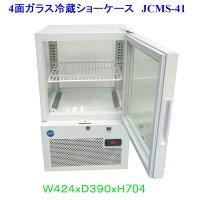 【送料無料】【新品・未使用】(片面扉)業務用4面ガラス冷蔵ショーケース41L冷蔵庫網棚1枚付LED照明
