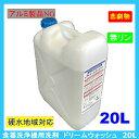 【送料無料】業務用食器洗浄機用洗浄剤 ドリームウォッシュ 2...