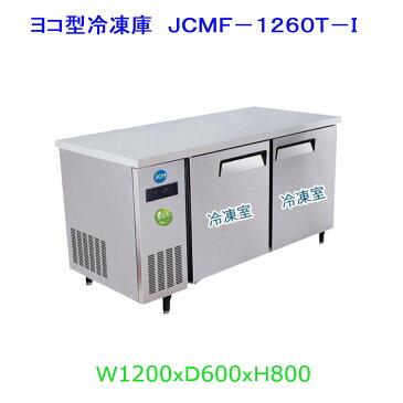 【送料無料】【新品】220L コールドテーブル ヨコ型冷凍庫 JCMF-1260T-I