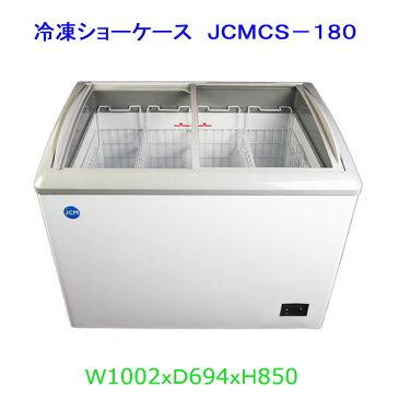 【送料無料】【新品・未使用】業務用 冷凍ショーケース 186L 冷凍庫