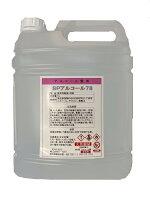 【コロナウイルスに効果的】【送料無料】業務用アルコール785L4本セット厚生労働省大量調理施設衛生マニュアル対応アルコール濃度