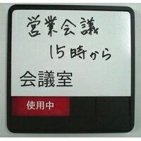 ホワイトボードに手書きができ、空室・使用中を表示する会議室サインプレート