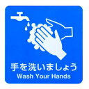 アルミ製サインプレート「手を洗い...