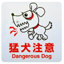 アルミ製サインプレート「猛犬注意」