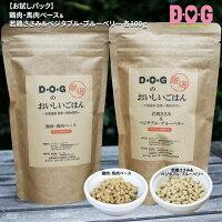 D・O・Gのおいしいごはん/鶏肉・馬肉ベース&若鶏ささみ&ベジタブル・ブルーベリー