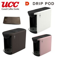 UCCコーヒーメーカーDRIPPODドリップポッドDP3