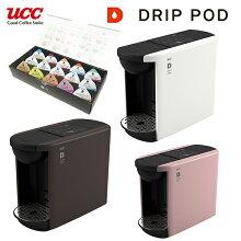 UCCカプセル式コーヒーメーカーDRIPPODドリップポッドDP3