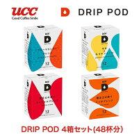 UCCDRIPPODドリップポッド専用カプセル4箱セット(12個入×4箱)