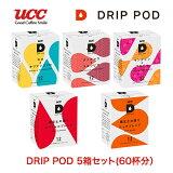 UCC DRIP POD ドリップポッド 専用カプセル 5箱セット(12個入×5箱)
