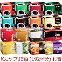 KEURIGキューリグコーヒーメーカー業務用・法人向けKFEB2013J-1