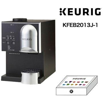 KEURIG キューリグ カートリッジ式 コーヒーメーカー 業務用・法人向け KFEB2013J-1【当店オススメK-Cup12種類が入ったアソートパックプレゼント!】【さらに Kカップ16箱(192杯分)もプレゼント!】