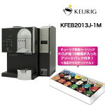 KEURIGキューリグコーヒーメーカー業務用・法人向けKFEB2013J-1M