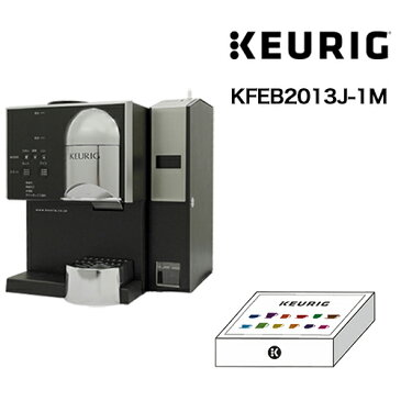 KEURIG キューリグ カートリッジ式 コーヒーメーカー 業務用・法人向け KFEB2013J-1M【金銭管理ボックス付きモデル】【当店オススメK-Cup12種類が入ったアソートパック&さらにK-Cup16箱(192杯分)もプレゼント!】