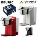 KEURIG キューリグ カートリッジ式 コーヒーメーカー BS200 Neotrevie ネオトレビエ【Kカップ ベーシックロースト 12杯分付き!】【無料のし紙サービス対象】