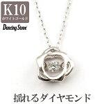 揺れるダイヤダンシングストーンクロスフォー正規品ネックレスK10WGホワイトゴールド0.05ctプレゼント