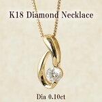 ネックレスダイヤモンド18k18金ダイヤシンプル0.10ct一粒プレゼントギフトボックス付き【送料無料/ラッピング無料】