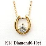 ネックレスダイヤモンドK1818金馬蹄0.10ctダイヤ一粒ホースシュープレゼントギフトボックス付き【送料無料/ラッピング無料】