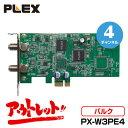 アウトレット バルク品 PLEX 地上デジタル・BS・CS対応TVチューナー PX-W3PE4