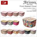 【フロント バスケット カバー】Brioso ブリオーソ Front Basket Cover フロントバスケットカバー ゴムバンドとフックで簡単脱着♪雨、ひったくりから荷物を守る前カゴ カバー♪おしゃれ【c-op】