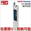 【入荷しました!】Panasonic SANYO パナソニック サンヨー ニッケル水素 バッテリー CY-EB35W CY-EB31 CY-PE31 CY-PE30 CY-J30 CY-N30 ■パナソニック代替え:NKY402B02 3.5Ah 電動自転車【c-op】