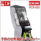 【OGK】子供乗せ自転車専用