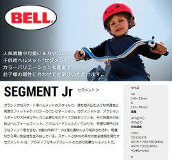 幼児/子供用ヘルメット「SEGMENT