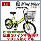 【定番街乗り自転車!小径車!あんしんのBAA付き