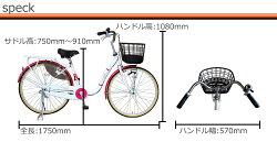 【エントリーカードでポイント10倍~最大17倍!】【後ろ子乗せRBC007DX3セット!】子供乗せ自転車 Pro-vocatio プローウォカティオ melior メリオル PV26ME-A 26インチ BAA適応対応車 OGK RBC-007DX3セット価格 変速無し 【 お買い物 軽快車】 カード&エントリー:4/22 AM10:00~4/25 AM9:59