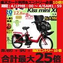 【全品最大ポイント25倍!4/1PM8時〜!】【キスミニXL 即納可能!送料無料!3人乗り電動!防犯登録!】PAS Kiss mini XL ヤマハ パス …