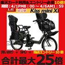 【全品最大ポイント25倍!4/1PM8時〜!】【キスミニXL 即納可能!前後シートセット!送料無料!3人乗り電動!防犯登録!】PAS Kiss min…