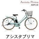 アシスタプリマ 26インチ!A6PC18 電動アシスト自転車 ブリヂストン 6.2Ah 内装3段変速 ...