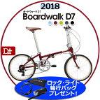 ダホンボードウォークD72018年モデル7段変速DAHONクロモリフレーム折りたたみ自転車20インチ折りたたみ自転車ダホーン【boardwalkd7】【スポーツ】