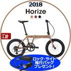 ダホンホライズHorize20インチ2018年モデルDAHON【送料無料】8段変速折りたたみ自転車軽量Horize通勤運動ダホーン【折り畳み小径自転車】スポーツ