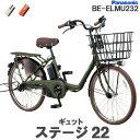ギュットステージ22 BE-ELMU232 送料無料! パナソニック 22インチ 3段変速 12Ah【ステージ 22 電動アシスト自転車 電動自転車 子乗せ自転車】