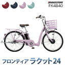 フロンティア ラクット FK4B40 電動自転車 24インチ...
