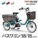 【2019年 パスワゴン PASワゴン 大人用三輪車!】YA...