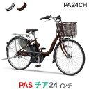 【在庫あり!】パスチア PA24CH 2020年モデル 《3...
