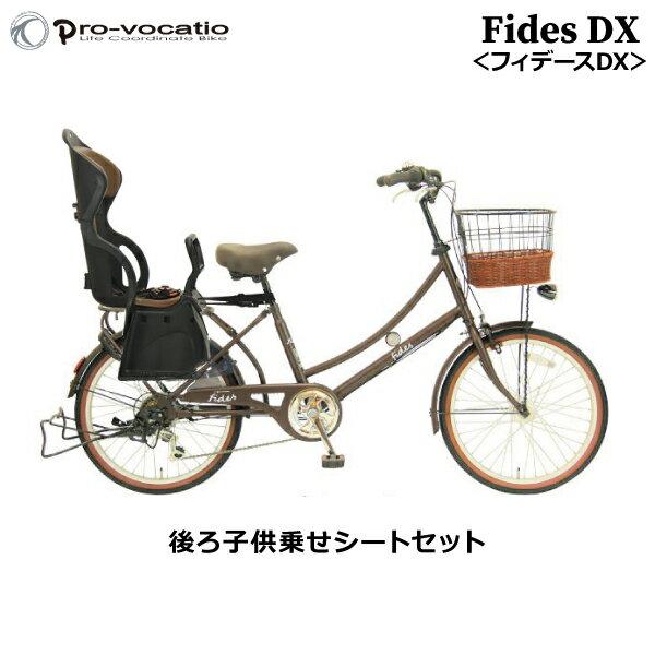 自転車・サイクリング, シティサイクル Fides DX pv226fid-a Pro-vocatio 22 6 BAA 3