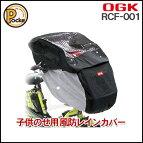 【OGK】雨の日でも安心!子供乗せ自転車専用