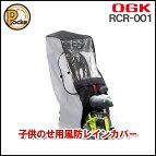 【OGK】子供乗せ自転車専用チャイルドシートカバー