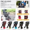 FBC-011DX3 オージーケーヘッドレスト付コンフォートフロント子供のせ 前子供乗せ 1〜4歳 FBC011DX3 OGK op
