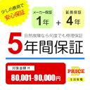 【5年保証】商品価格(80,001円〜90,000円) 【延長保証対象金額H】