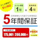 【5年保証】商品価格(175,001円〜200,000円) 【延長保証対象金額M】