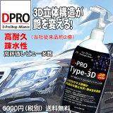 これ1本で10台分以上ガラスコーティング剤 DPRO Type3D 300ml【あす楽】艶長持ち!疎水性 信用と実績のDPROブランド 常識を覆す3D立体構造 艶、深みUP(疎水性)高評価レビュー多数【送料無料】